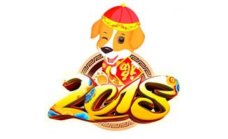 2018年字立体设计狗元素图