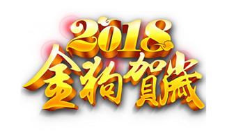 立体字2018金狗贺岁艺术字