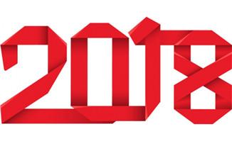 红色彩带折成2018字体创意