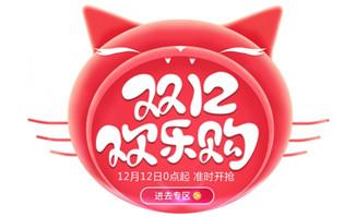 双12欢乐购促销活动猫头