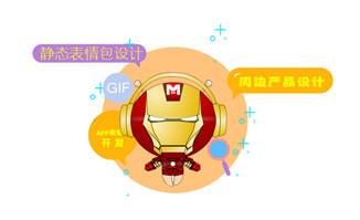 动态gif表情动漫表情开发制作服务