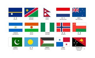 矢量国旗尼泊尔新西兰荷
