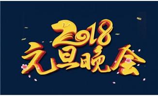 2018年元旦晚会主题艺术字
