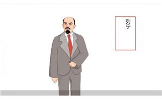 手绘动漫版列宁卡通形象