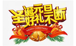 元旦圣诞双节促销字体设