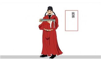 姚崇动漫形象动画版卡通