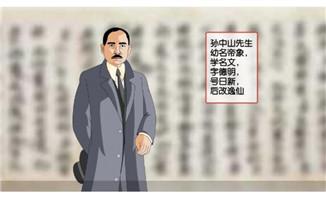 孙中山动漫卡通形象设计