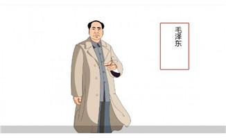 毛泽东毛主席动漫卡通版