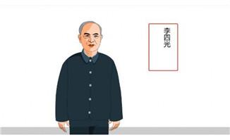 地质学家李四光动漫卡通