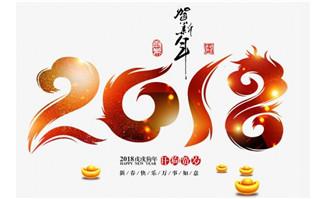 中国祥云创意2018字体设计