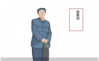 杨善洲动漫卡通形象设计动画版flash素材