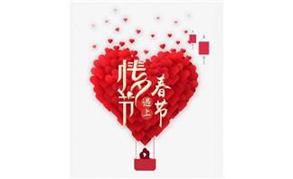 情人节遇上春节桃心字体