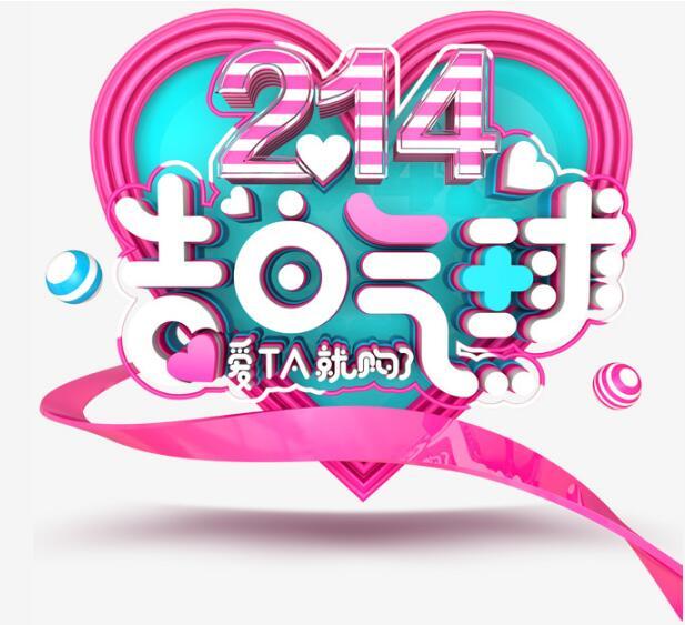214情人节告白气球字体立体创意设计素材