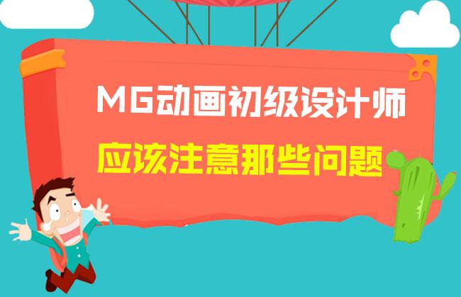 MG动画是很多传媒公司、动画公司、广告公司都有的业务,所以MG动画设计师自然需要量也在不断扩大! 作为一个菜鸟级的设计师应该怎么样才能快速成为一名MG动画设计师呢?这个问题肯定也是很多初级设计师最苦恼的事情,也是大部分公司对新人培训带新人每一天都在考虑的问题,这里简单的说一下我个人的方法: 1:MG动画思路一定要清晰 很多人设计师都犯的一个错误就是拿到剧本和文案就是开始着手做,而不是想,这样的流程都是由错误,最后出来的作品也是不理想的,最好的方式和方法是先好好在脑海里面梳理出自己的一套制作方案也就是自己