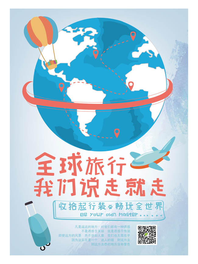 旅行海报全球旅游手绘海报设计素材下载