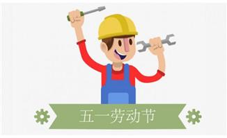 扁平化五一劳动节卡通动