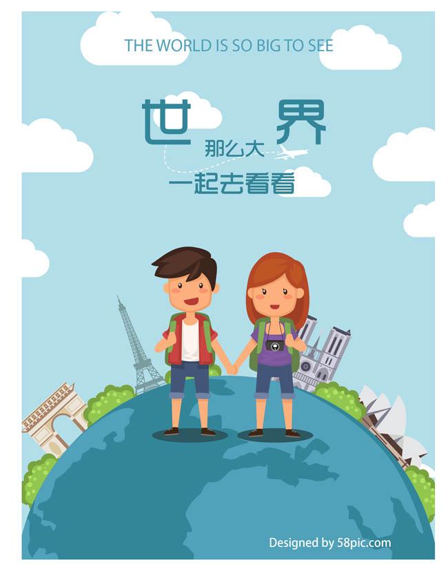 卡通情侣出去旅游海报背景设计素材