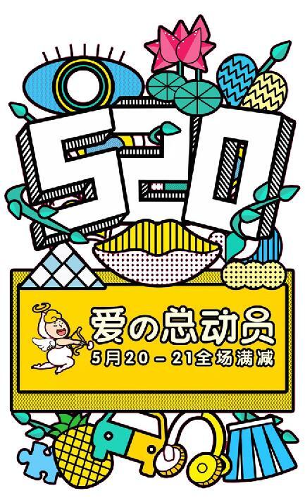 手绘创意520字体设计海报素材png高清图片