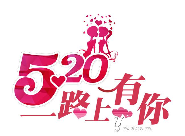 情人节flash动画_一路上有你字体520情人节设计素材_漫品购_MG动画短片素材_flash源 ...
