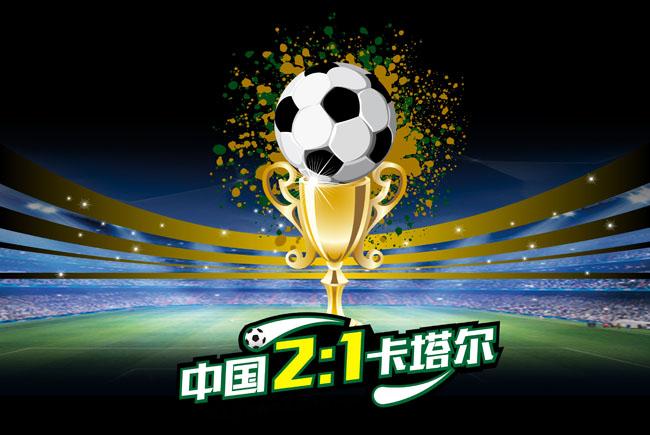 足球比赛最后胜利结果公布海报设计素材