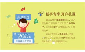 银行app广告银行开户活动