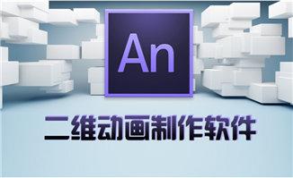 An动画制作软件Animate_CC_