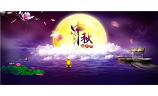 中秋国庆广告促销背景紫