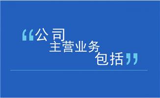 公司业务介绍文字扁平化