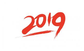 红色手绘2019毛笔字体设计素材下载