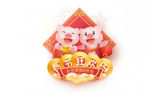 猪年喜庆新年快乐海报背