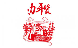 红色喜庆办年货元素设计