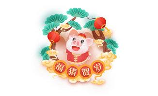 福猪贺岁创意2019年新年海报背景设计