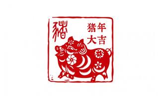 猪年2019年剪纸图案造型背景设计素材
