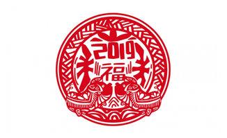 2019年猪年福字图案背景设计矢量素材