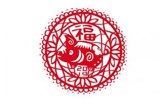 猪年福字图案背景剪纸造