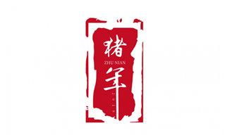 猪年字体印章创意图案设计矢量素材