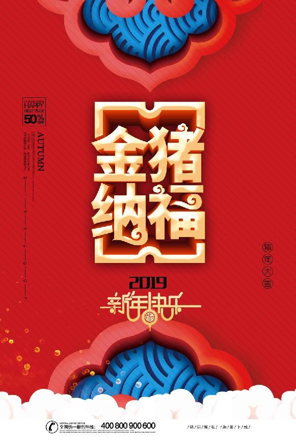 金猪纳福猪年大吉字体设计海报背景素材
