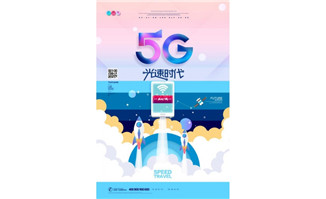 光速时代5g网络时代海报