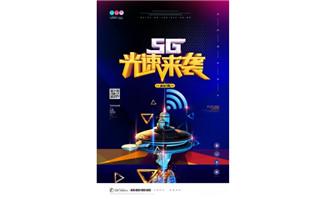 5g光速来袭蓝色海报科技背景设计免费下载