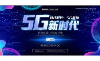 蓝色科技芯片5g时代海报设计素材