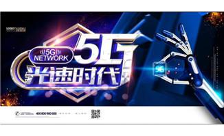 立体感创意5g连体字体设计海报背景素材