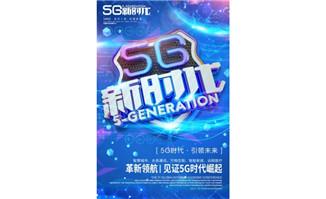 蓝色创意立体感5G新时代字体设计素材