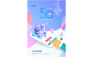 色调鲜丽的手机5G时代海报