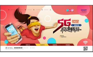 美女拿手机夸张动作5g海报背景设计