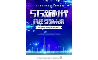 5g网络海报背景设计素材