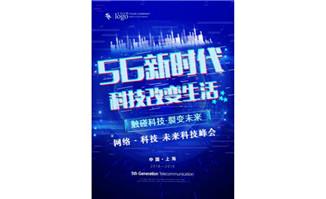 触碰未来5g时代领先科技蓝色海报设计