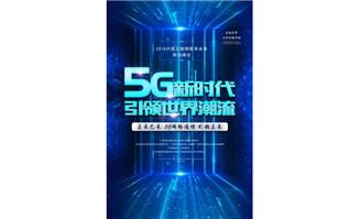 蓝色立体空间感的5g科技背景设计