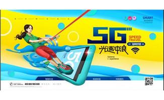光速5g冲浪海报模板psd素材下载