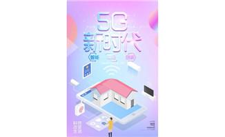 智能家居5g时代科技极速海报设计素材
