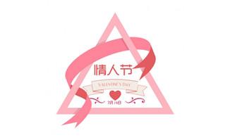 创意三角形图案2.14情人节字体设计
